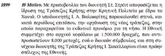 Rothschild κι Ἐθνικὴ τράπεζα.83