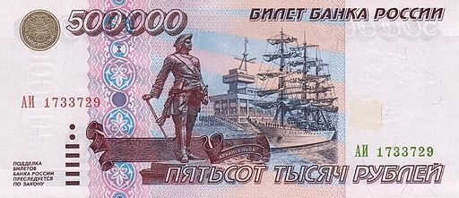 512px-Banknote_500000_rubles_(1995)_front