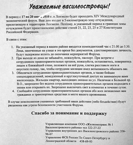 приостановка Конституции РФ