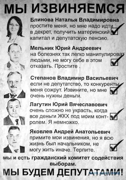 О депутатах