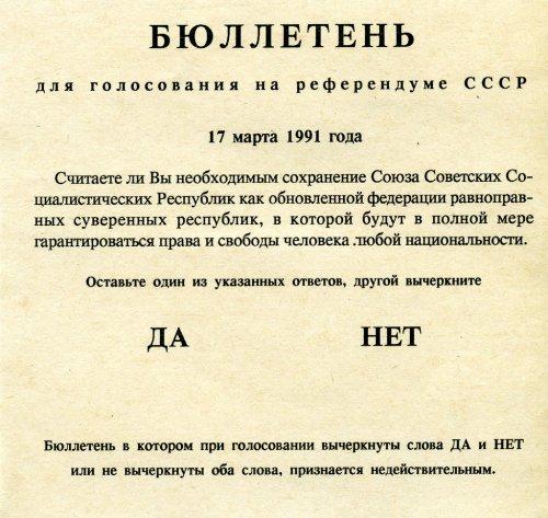 референдум СССР