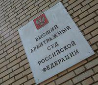 Ликвидация ВАС РФ