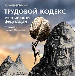 Иллюстрированный Трудовой кодекс РФ