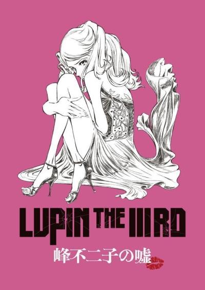 Lupin III Mine Fujiko no uso poster