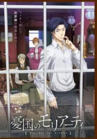 Episodio 5 - Yuukoku no Moriarty