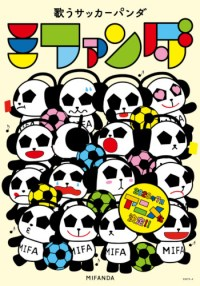 Episodio 13 - Utau Soccer Panda Mifanda