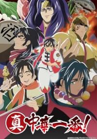 Episodio 1 - Shin Chuuka Ichiban! 2