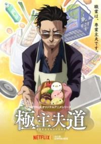 Episodio 1 - Gokushufudo
