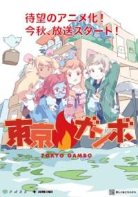 Episodio 11 - Tokyo Gambo