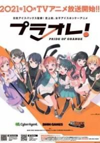 Episodio 2 - Puraore! Pride of Orange