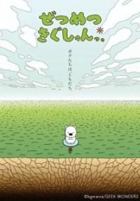 Episodio 11 - Zetsumetsu Kigu-shun. (2020)