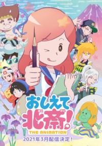 Episodio 3 - Oshiete Hokusai!