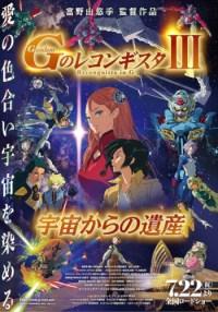 Gundam G no Reconguista III: Uchuu kara no Isan