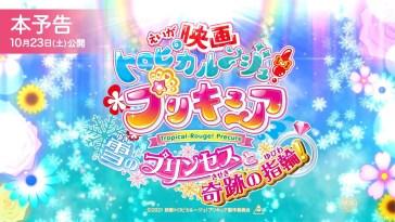 Eiga Tropical-Rouge! Precure: Yuki no Princess to Kiseki no Yubiwa