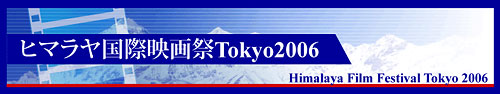 himalaya2006_logo