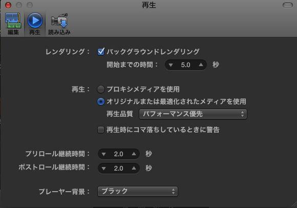 Final Cut Pro116