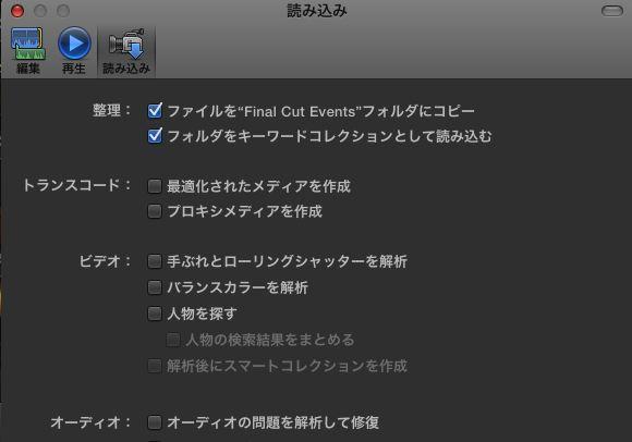 Final Cut Pro117