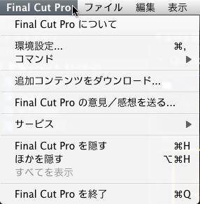 Final Cut Pro118