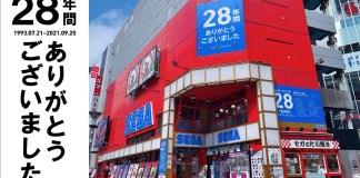 SEGA Ikebukuro GiGO arcade