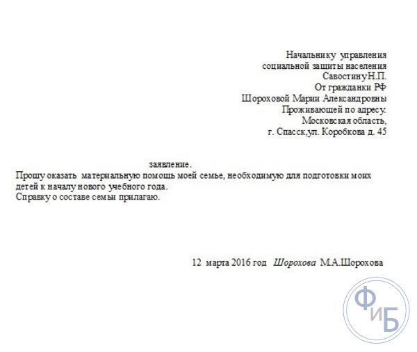 Как направить жалобу в трудовую инспекцию московской области анонимно