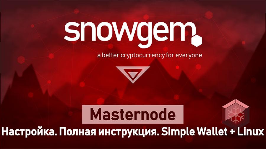 SnowGem мастернода (настройка xsg mastrernode) — полная инструкция. Win + SimpleWallet + Linux
