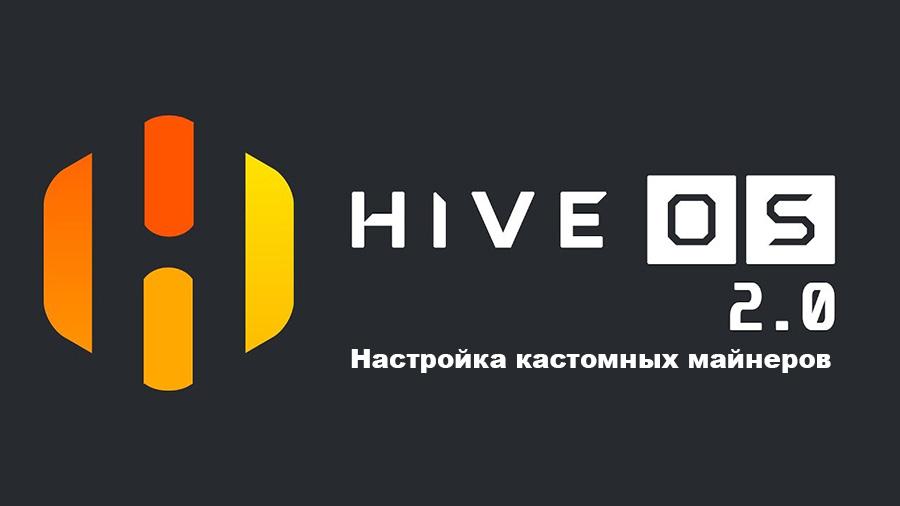 Настройка HIVE OS — как добавить майнер, которого нет в системе?