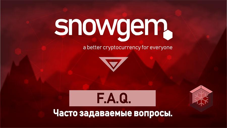 SnowGem — часто задаваемые вопросы