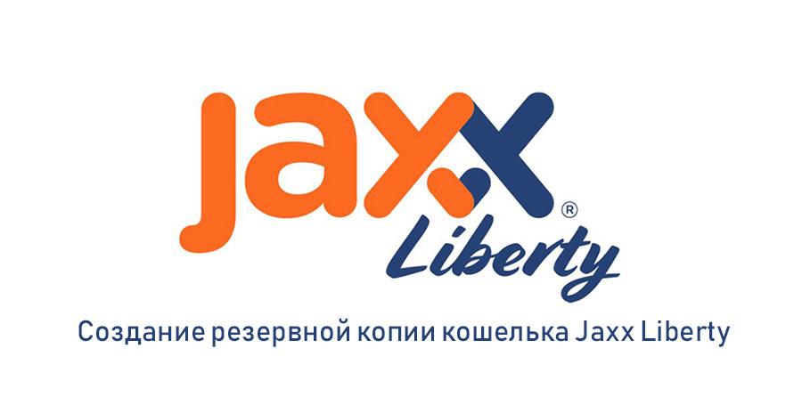 Создание резервной копии кошелька Jaxx Liberty с помощью seed-фразы из 12 слов