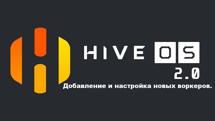 Добавление и настройка новых воркеров в HIVE OS