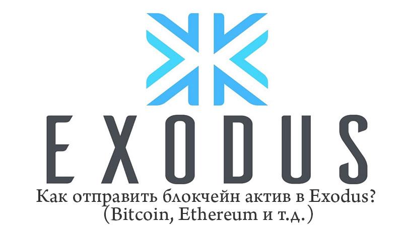 Как отправить блокчейн актив в Exodus? (Bitcoin, Ethereum и т.д.)