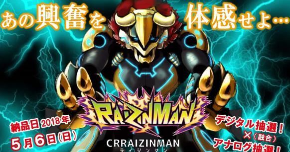 CRライジンマン2000xα