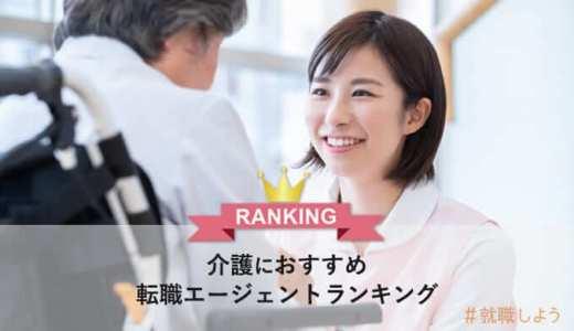 【転職のプロが23社比較】介護におすすめ転職エージェントランキング