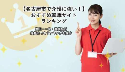 【名古屋市で介護に強い!】おすすめ転職サイトランキング 豊田・一宮・豊橋など他都市でもランキングを紹介