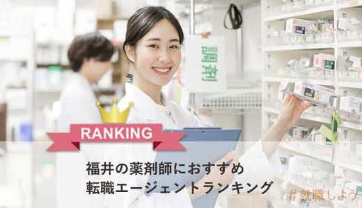 【転職のプロが教える】福井の薬剤師におすすめ転職エージェントランキング