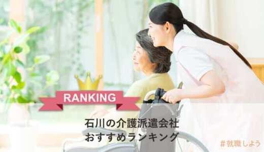 【派遣のプロが教える】石川の介護派遣会社おすすめランキング