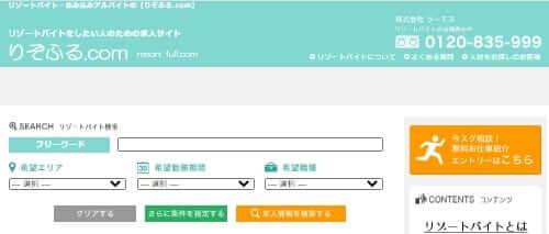 りぞふる.com