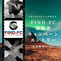 Amazonギフトが貰えるFind-FC推薦者キャンペーンエントリー(応募締切9/30)