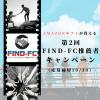 Amazonギフトが貰える第2回Find-FC推薦者キャンペーン(応募締切10/30)