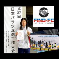 100m平泳でパリ2024パラリンピック出場を目指すパラ水泳・遠藤 珠美(エンドウ タマミ)選手がFind-FCにアスリート登録!