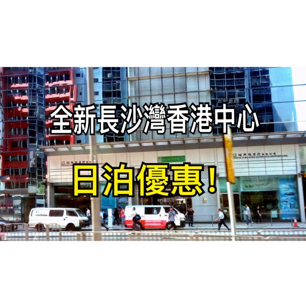 全新長沙灣香港中心日泊優惠 – 搵位易