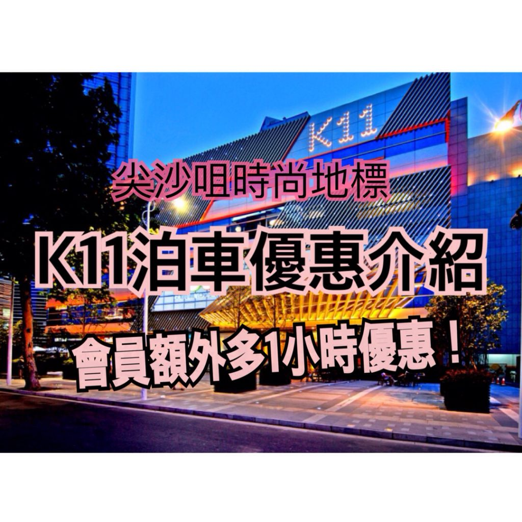 尖沙咀時尚地標:K11泊車優惠介紹,會員額外多1小時優惠! – 搵位易