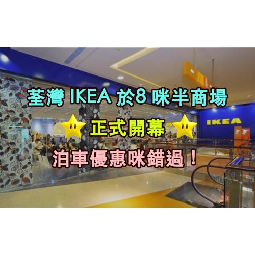 荃灣 IKEA 於8 咪半商場正式開幕,全港率先獨家發售。記者在一眾產品中精選了8個抵買家品, 巴士: 30,泊車優惠咪錯過! – 搵位易