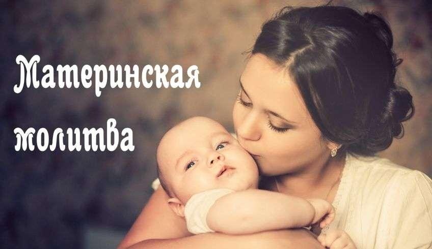 Молитва чтобы внучка любила бабушку. Молитва на прощение детоубийства. Текст православной молитвы за внуков своих Пресвятой Богородице
