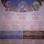 News paper offers Jan 2012