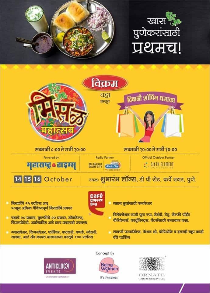मिसळ महोत्सव Misal Mahotsav Pune Jan 2017 (Season 2)