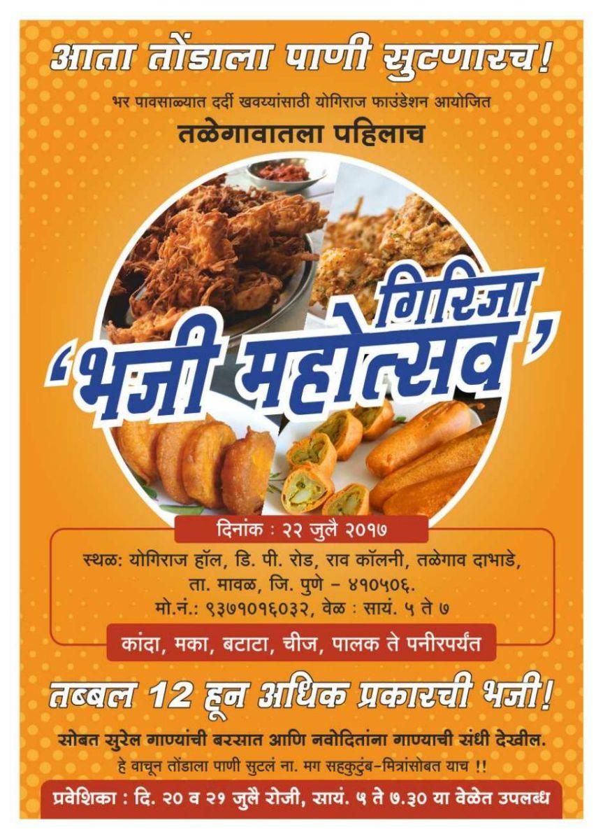 Bhaji Mahotsav (Food Festival) - Talegaon, Pune 2017