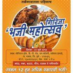 Bhaji Mahotsav (Food Festival) – Talegaon, Pune 2017