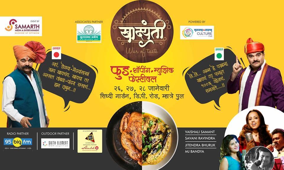 khadyanti food festival 2018 pune