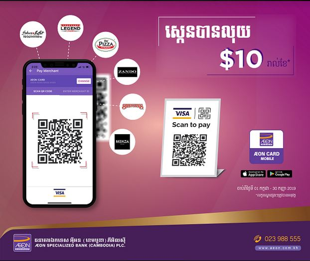 Scan and Get Cashback With AEON CARD MOBILE!