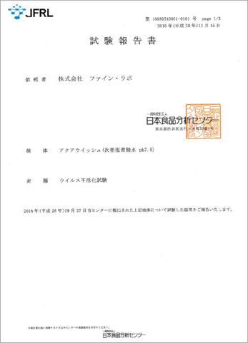 インフルエンザ試験報告書